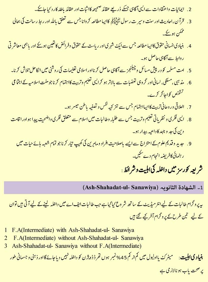 Minhaj College for Women Shariah Programs