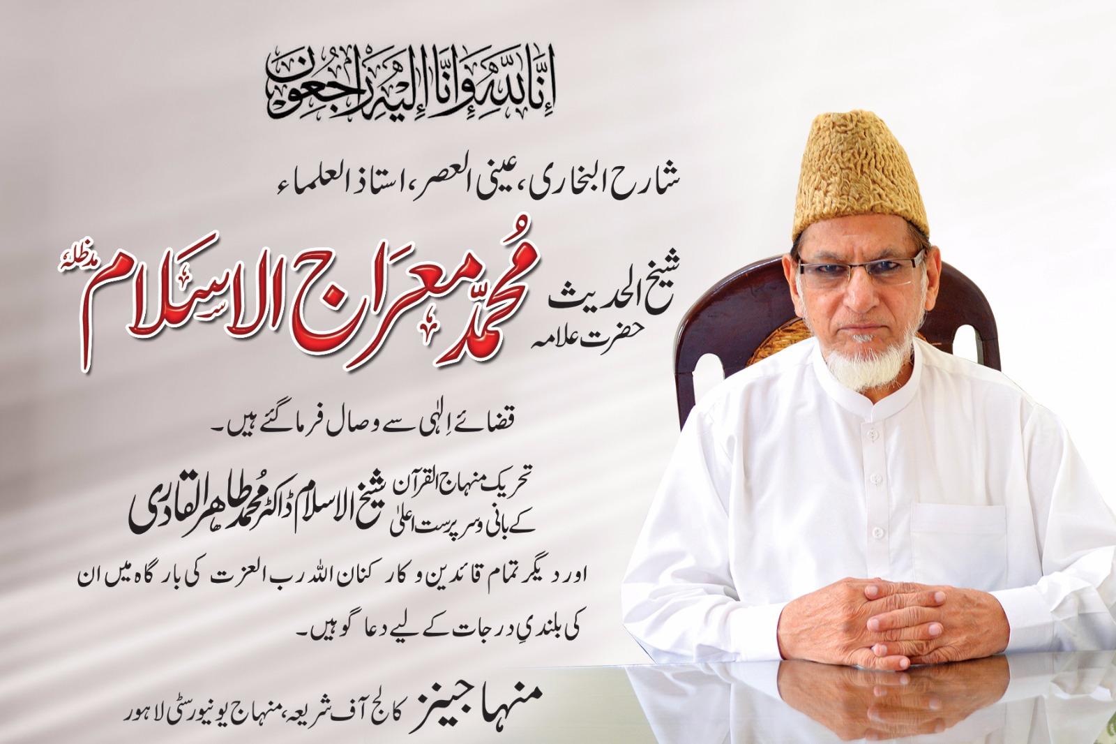 Dr Tahir-ul-Qadri grieved over death of Shaykh-ul-Hadith Allama Muhammad Miraj-ul-Islam